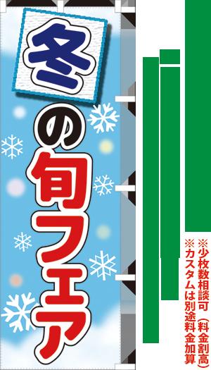 331000858 冬の旬フェア 検索キー:ふゆのしゅんふぇあ フユノシュンフェア セール キャンペーン 売出し 特売 ショップ イベント 期間限定 季節…