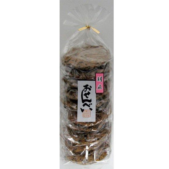 ごま厚焼 10枚(一枚包装)