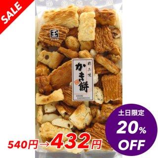 【20%OFF】まざり久助(コワレ)300g