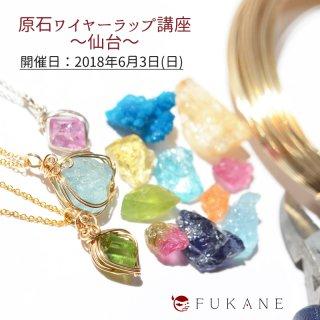 6月3日(日) 【仙台】原石ワイヤーラップ講座