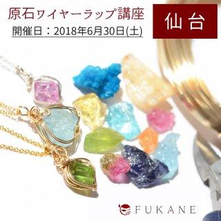 6月30日(土) 【仙台】原石ワイヤーラップ講座