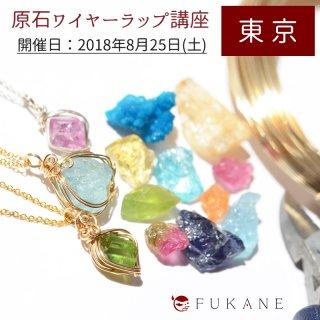 8月25日(土) 【東京】原石ワイヤーラップ講座