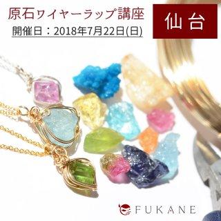 7月22日(日) 【仙台】原石ワイヤーラップ講座