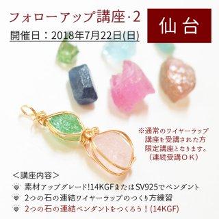 7月22日(日) 【仙台】フォローアップ講座2 〜2つの石の連結ワイヤーラップ