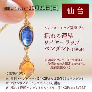10月21日(日) 【仙台】フォローアップ講座3 〜揺れる連結ペンダント(14KGF)