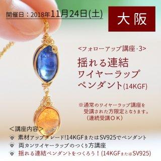 11月24日(土) 【大阪】フォローアップ講座3 〜揺れる連結ペンダント(14KGF)