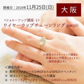 11月25日(日) 【大阪】フォローアップ講座1 〜ワイヤーラップチェーンリング(14KGF)