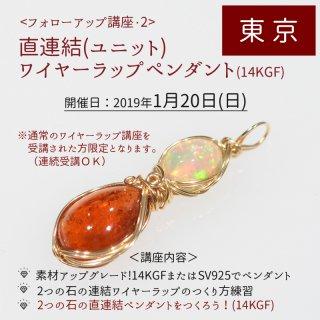 1月20日(日) 【東京】ユニット〜直繋ぎ〜講座 (14KGF)