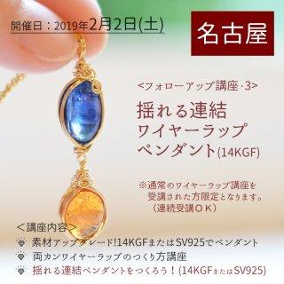 2月2日(土) 【名古屋】コネクト〜揺れる連結〜講座 (14KGF)