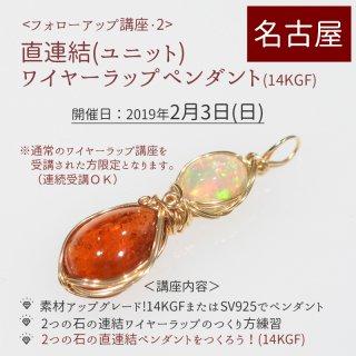 2月3日(日) 【名古屋】ユニット〜直繋ぎ〜講座 (14KGF)
