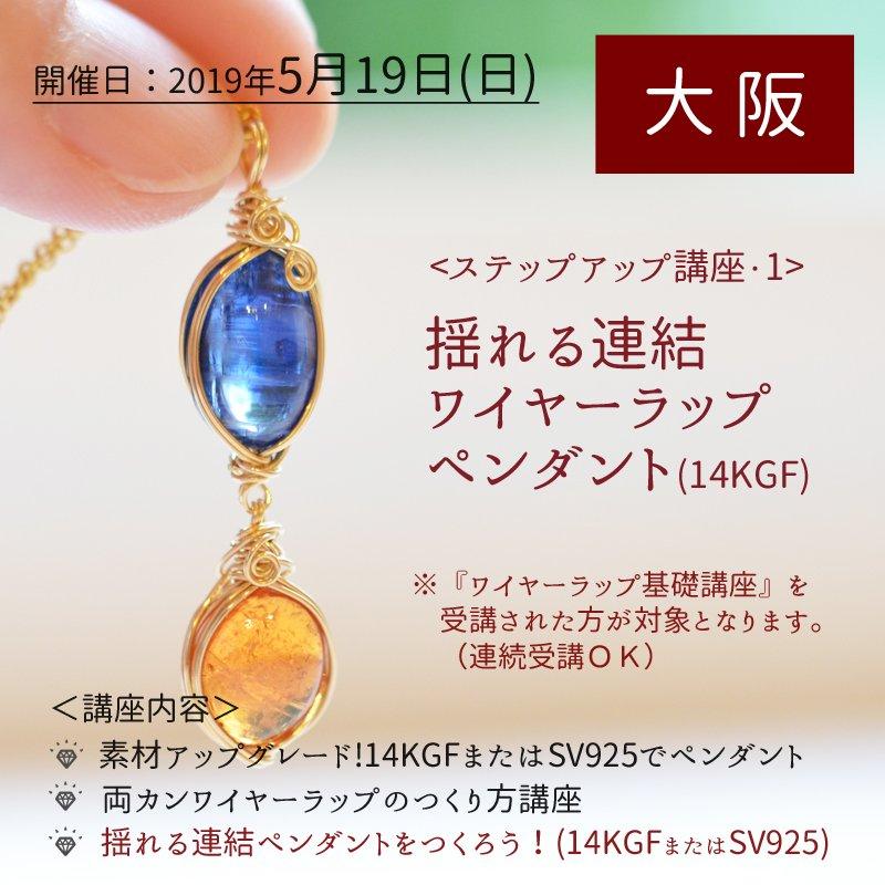 5月19日(日) 【大阪】コネクト〜揺れる連結〜講座 (14KGF)