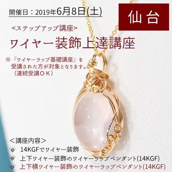 6月8日(土) 【仙台】ワイヤー装飾上達講座 (14KGF)