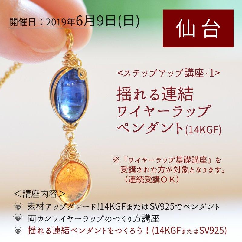 6月9日(日) 【仙台】コネクト〜揺れる連結〜講座 (14KGF)