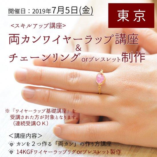 7月5日(金) 【東京】両カンワイヤーラップ講座 &チェーンリング(ブレスレット)制作
