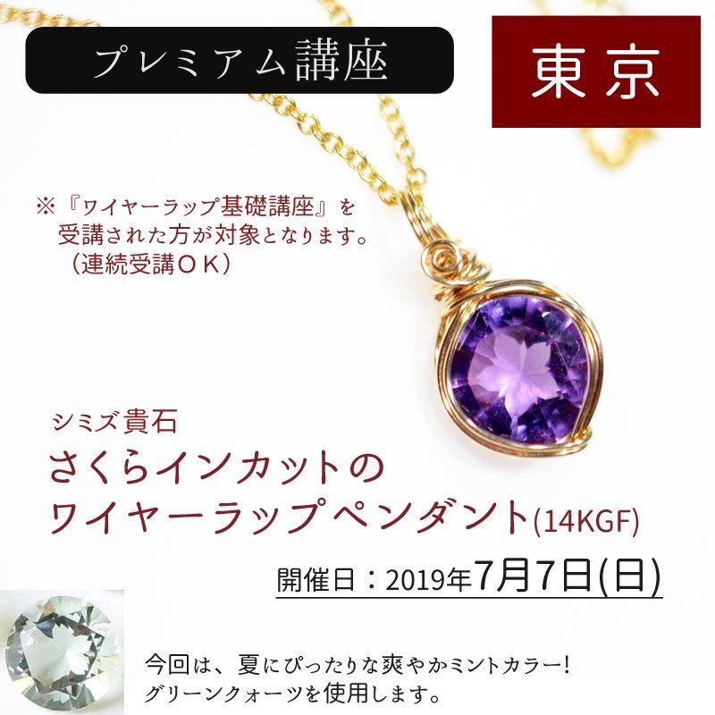《プレミアム講座》7月7日(日) 【東京】さくらインカットのワイヤーラップペンダント (14KGF)