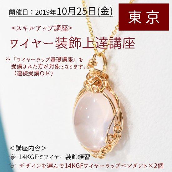 10月25日(金) 【東京】[Lesson2]スキルアップ講座 (ワイヤー装飾上達と14KGF)