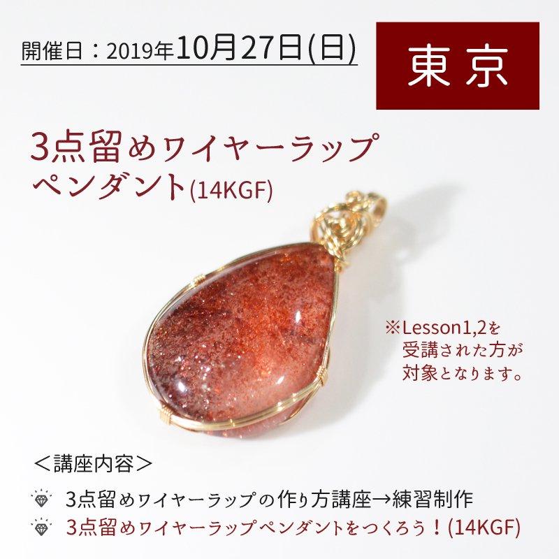 10月27日(日) 【東京】[Lesson5]3点留めワイヤーラップ講座 (14KGF)