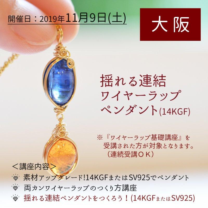 11月9日(土) 【大阪】[Lesson3]連結ワイヤーラップ講座 (14KGF)