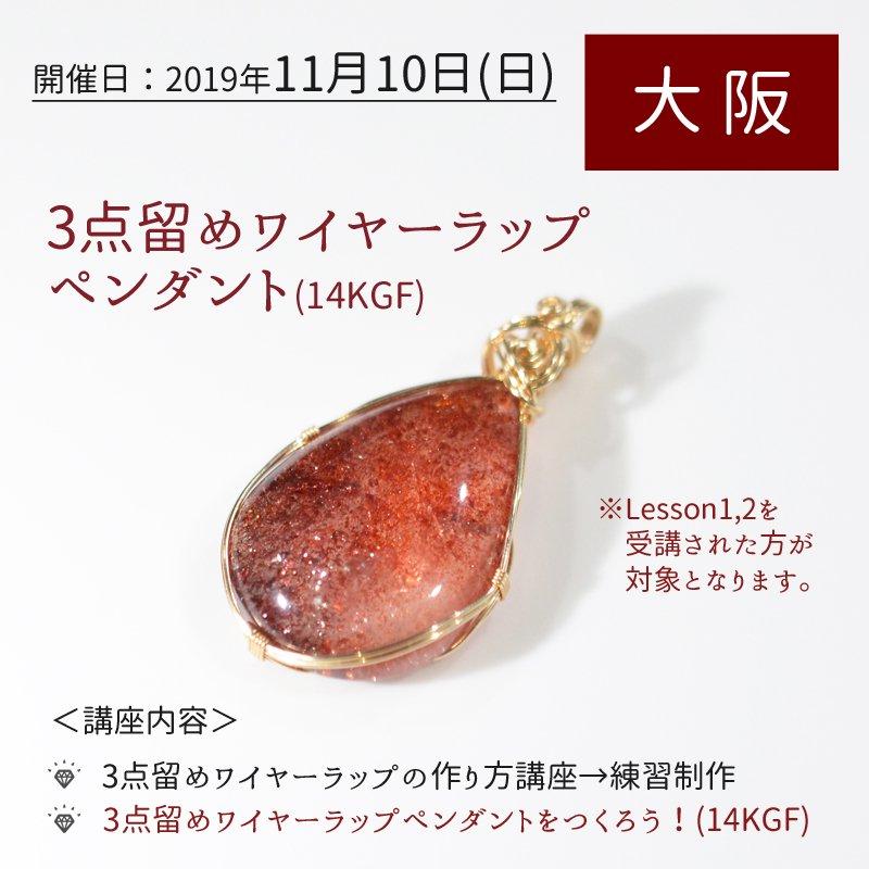 11月10日(日) 【大阪】[Lesson5]3点留めワイヤーラップ講座 (14KGF)