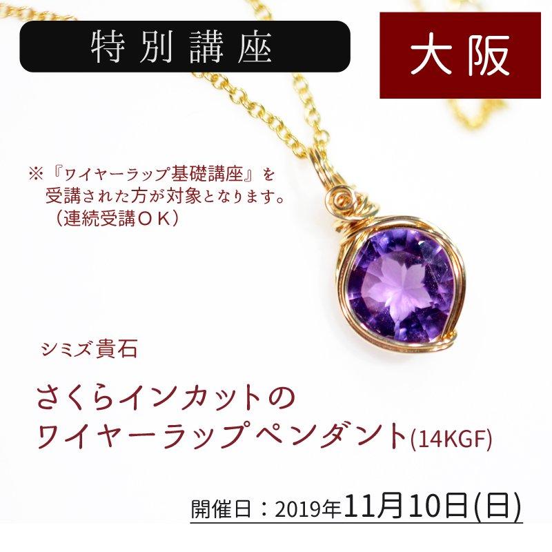 11月10日(日) 【大阪】[特別講座]さくらインカットのワイヤーラップペンダント (14KGF)
