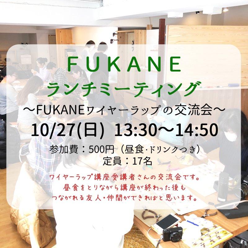 【東京】ランチミーティング(交流会)<10/27(日)13:30〜14:50>