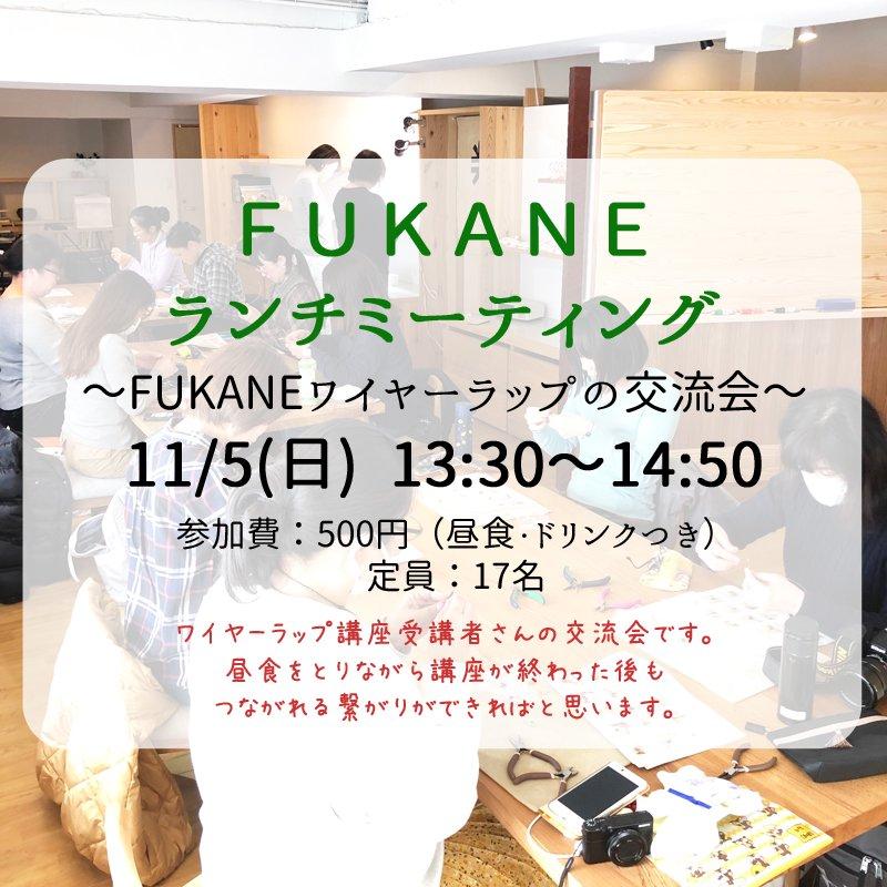 【大阪】ランチミーティング(交流会)<10/27(日)13:30〜14:50>