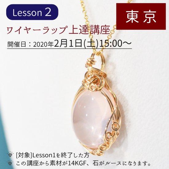 2月1日(土) 【東京】[Lesson2]ワイヤーラップ上達講座 (ワイヤー装飾と14KGF)