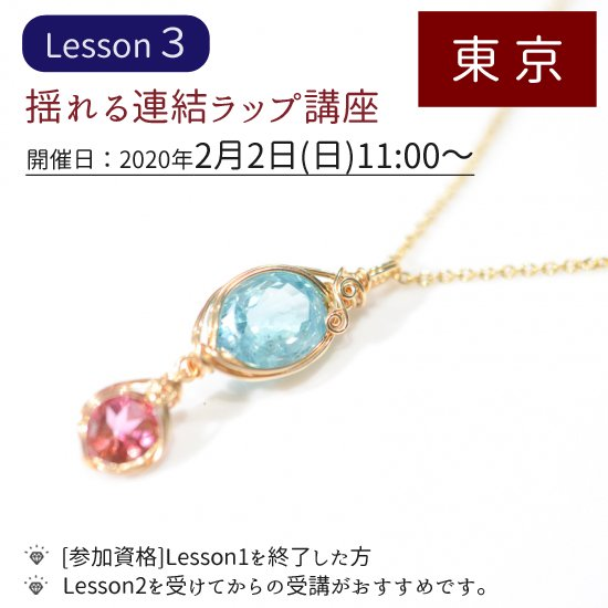 2月2日(日) 【東京】[Lesson3]連結ワイヤーラップ講座 (14KGF)
