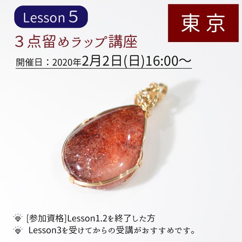 2月2日(日) 【東京】[Lesson5]3点留めワイヤーラップ講座 (14KGF)