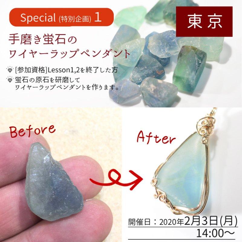 《特別企画その1》2月3日(月) 【東京】手磨き蛍石のワイヤーラップペンダント