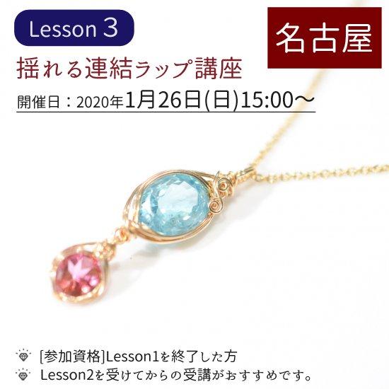 1月26日(日) 【名古屋】[Lesson3]連結ワイヤーラップ講座 (14KGF)