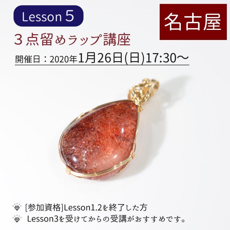 1月26日(日) 【名古屋】[Lesson5]3点留めワイヤーラップ講座 (14KGF)