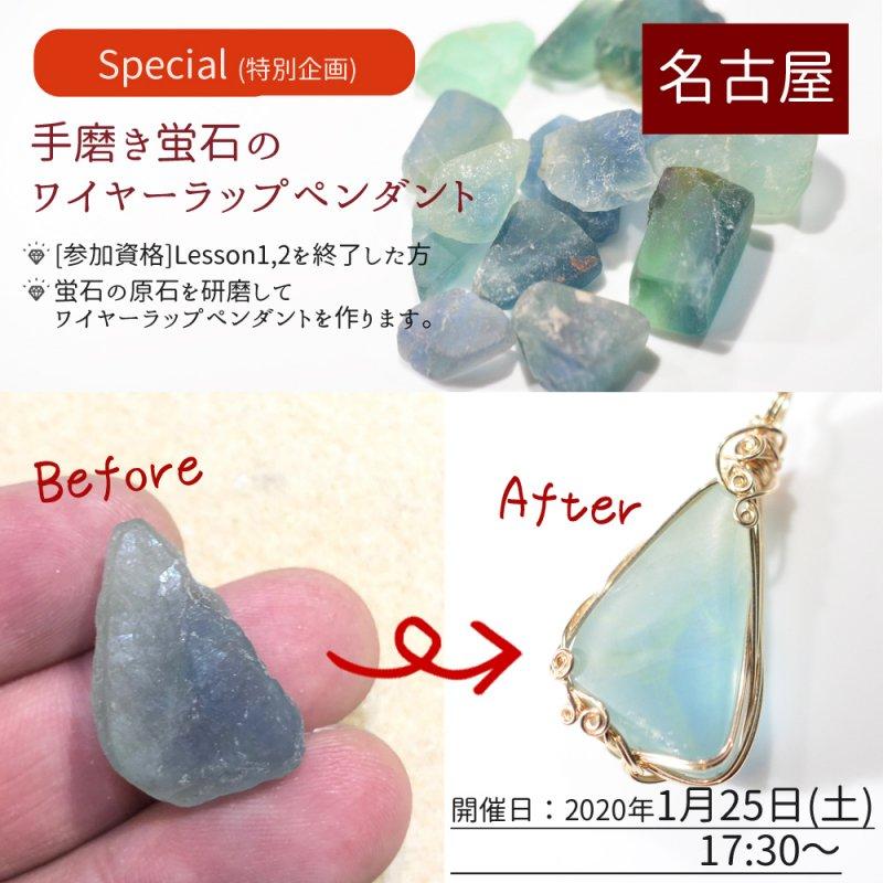 《特別企画その1》1月25日(土) 【名古屋】手磨き蛍石のワイヤーラップペンダント
