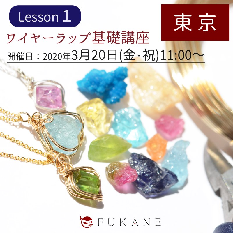3月20日(金・祝) 【東京】 [Lesson1]ワイヤーラップ基礎講座