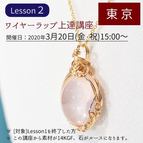 3月20日(金・祝) 【東京】[Lesson2]ワイヤーラップ上達講座 (ワイヤー装飾と14KGF)