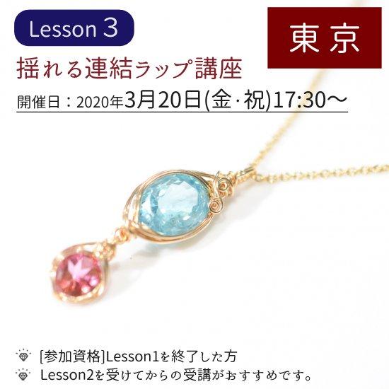3月20日(金・祝) 【東京】[Lesson3]連結ワイヤーラップ講座 (14KGF)