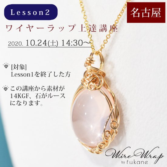 <img class='new_mark_img1' src='https://img.shop-pro.jp/img/new/icons13.gif' style='border:none;display:inline;margin:0px;padding:0px;width:auto;' />10月24日(土) 【名古屋】[Lesson2]ワイヤーラップ上達講座 (ワイヤー装飾と14KGF)