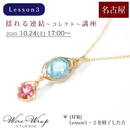 10月24日(土) 【名古屋】[Lesson3]連結ワイヤーラップ講座 (14KGF)