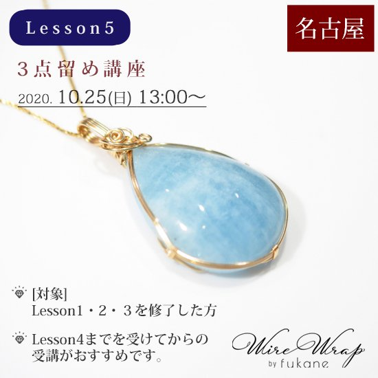 <img class='new_mark_img1' src='https://img.shop-pro.jp/img/new/icons13.gif' style='border:none;display:inline;margin:0px;padding:0px;width:auto;' />10月25日(日) 【名古屋】[Lesson5]3点留めワイヤーラップ講座 (14KGF)