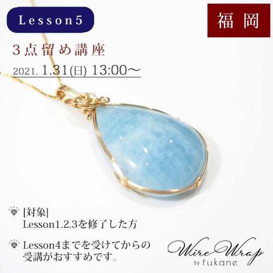 1月31日(日) 【福岡】[Lesson5]3点留めワイヤーラップ講座 (14KGF)