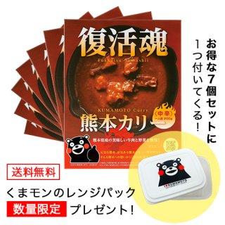 「復活魂・熊本カリー」特別価格7個セット