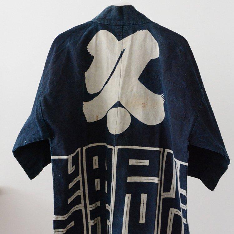 印半纏 藍染 法被 着物 ジャパンヴィンテージ 大正〜昭和初期   Hanten Jacket Indigo Kimono Kanji Happi Japan Vintage 20〜30s