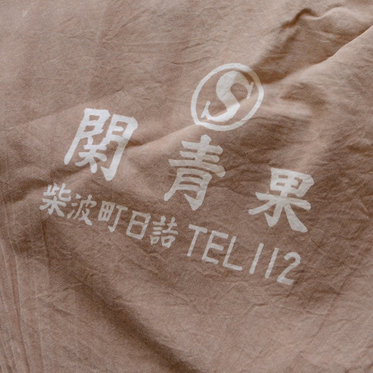 Furoshiki Japanese Fabric Boro Vintage Textiles 40〜50s   風呂敷 襤褸布 大判 ジャパンヴィンテージ 40〜50年代