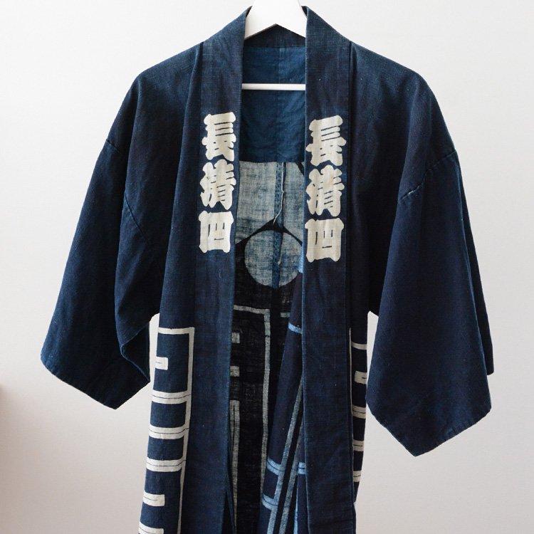 <img class='new_mark_img1' src='https://img.shop-pro.jp/img/new/icons8.gif' style='border:none;display:inline;margin:0px;padding:0px;width:auto;' />Hanten Jacket Indigo Kimono Aizome Kanji Happi Japan Vintage   印半纏 藍染 ジャパンヴィンテージ 漢字 法被