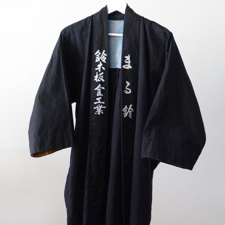 Hanten Jacket Bell Kanji Happi Japan Vintage 60〜70s | 印半纏 板金 まる鈴 ジャパンヴィンテージ 60〜70年代