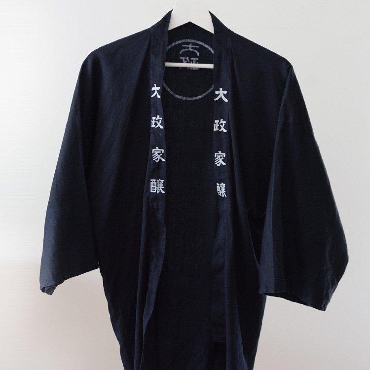 Hanten Jacket Happi Coat Kanji Japan Vintage   印半纏 法被 漢字 ジャパンヴィンテージ 昭和中期