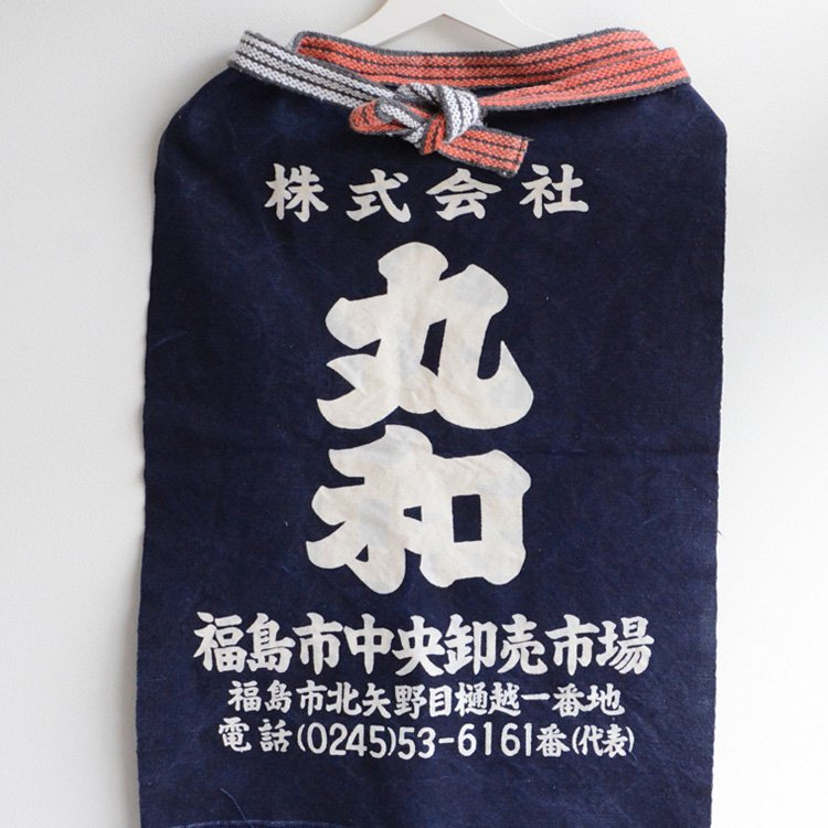 Maekake Japanese Apron Kanji Retro Vintage | 前掛け エプロン 漢字 昭和レトロ ジャパンヴィンテージ