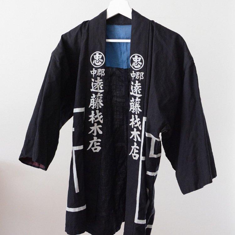Hanten Jacket Happi Coat Men Kanji Japan Vintage 50 60s | 印半纏 腰柄 法被 着物 ジャパンヴィンテージ