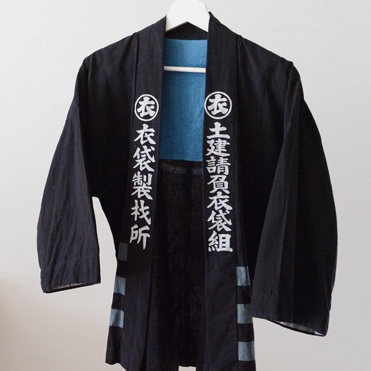 Hanten Jacket Men Happi Coat Kanji Japan Vintage 50〜60s | 印半纏 腰柄 衣袋 法被 着物 ジャパンヴィンテージ