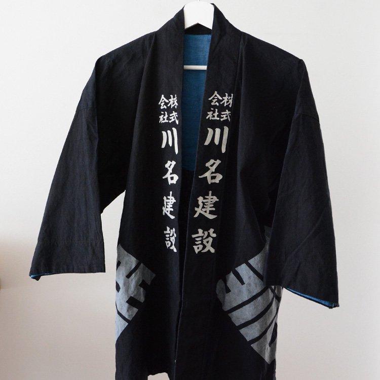 印半纏 ジャパンヴィンテージ 着物 法被 漢字 腰柄 大紋 | Hanten Jacket Japan Vintage Happi Kanji 50〜60s